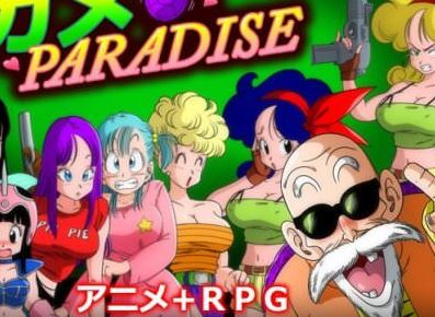 KAME PARADISE PC Game Free Download for Mac